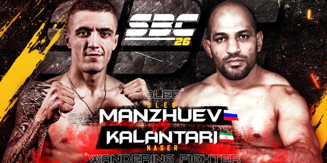 "SBC 26 Oleg Manzhuev vs Naser ""Wandering Fighter"" Kalantari"